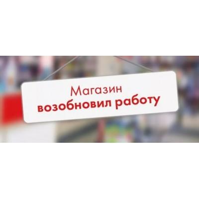 Восстановление работы отдела кузовных запчастей и оптики с 09.04.2020
